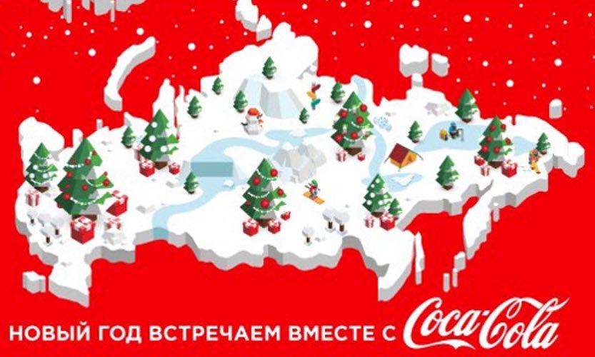 Neujahrsgrüße Cola